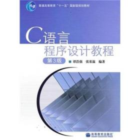 C语言程序设计教程 第3版 谭浩强 9787040199109 高等教育出版社