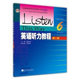 【二手包邮】英语听力教程(6)(第二版)(学生用书) 张民伦 高等教