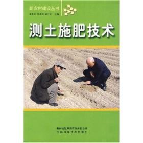 新农村建设-测土施肥技术