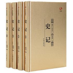 【精装】众阅典藏馆全4册--史记