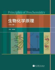 正版二手生物化学原理(第2版)张楚富高等教育出版社9787040299786
