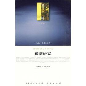 正版现货 徽商研究出版日期:2010-01印刷日期:2010-01印次:1/1