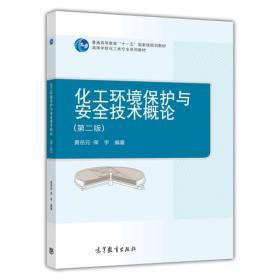 """化工环境保护与安全技术概论(第二版)/普通高等教育""""十一五""""国家级规划教材"""