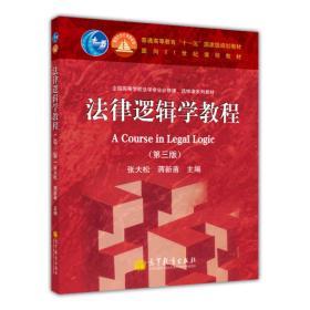 """法律逻辑学教程(第3版)/普通高等教育""""十一五""""国家级规划教材·面向21世纪课程教材"""