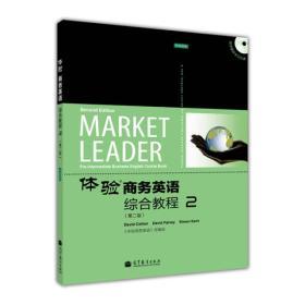 体验商务英语综合教程2(第2版)
