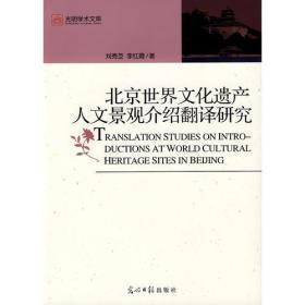北京世界文化遗产人文景观介绍翻译研究
