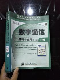 数字通信-基础与应用(下册)(英文版)(第二版)