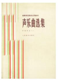 二手声乐曲选集 中国作品 (一)罗宪君 人民音乐出版9787103000830