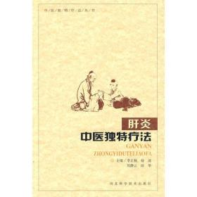 中医独特疗法丛书 肝炎中医独特疗法