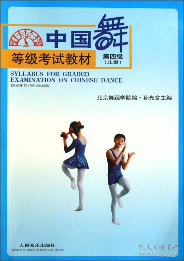 中国舞等级考试教材(第4级)(儿童)