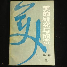 美的研究与欣赏创刊号(馆藏 1982年第1辑 总第1辑)
