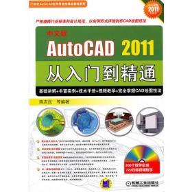 【二手包邮】中文版AutoCAD 2011从入门到精通 陈志民 机械工业出