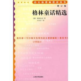 格林童话精选(增订版)语文新课标必读丛书/小学部分