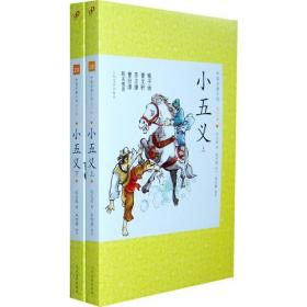 中国古典小说 青少版:小五义(上下册)