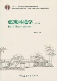 建筑环境学 朱颖心 第三版 9787112123339 中国建筑工业出版社