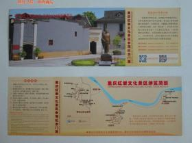 重庆红岩文化景区参观纪念门票——曾家岩50号周公馆