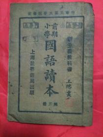 新主义教科书学前小学国语课本(第三册)
