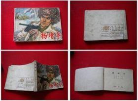 《杨靖宇》,湖北1982.11一版二印16万册,7841号,连环画