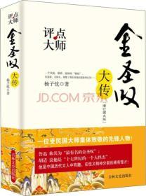 评点大师:金圣叹大传(增订图文版)