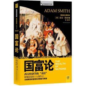 """国富论:西方经济学的""""圣经""""影响历史的十大著作之一 全面解读财富增长的奥秘与根源"""