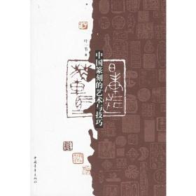 中国篆刻的艺术与技巧