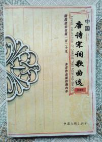 中国唐诗宋词歌曲选