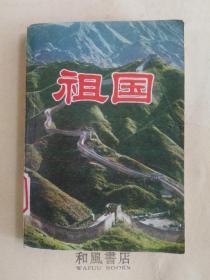 《祖国》80年代畅销书 爱国小百科