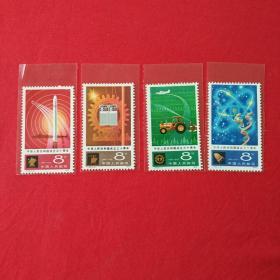 中华人民共和国成立三十周年(五)四化建国邮票普通纪念收藏珍藏一