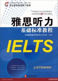 雅思听力基础标准教程