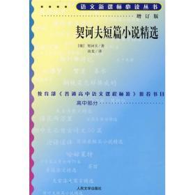 契诃夫短篇小说精选(增订版)/语文新课标必读