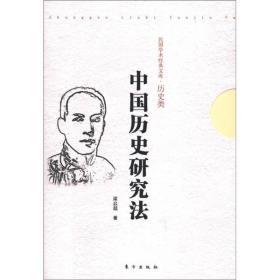 民国学术经典文库·历史类:中国历史研究法