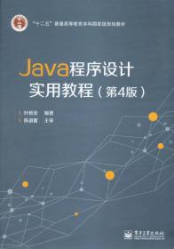 Java程序设计实用教程(第4版)