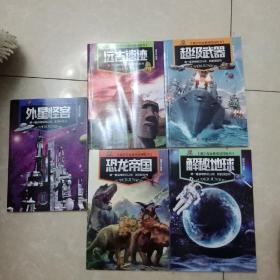 超少年全景视觉探险书5本合售