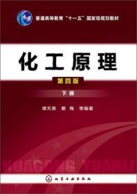 """普通高等教育""""十二五""""国家级规划教材:化工原理(下册)(第4版)"""