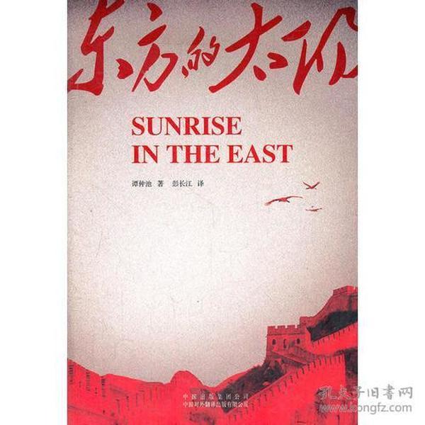东方的太阳