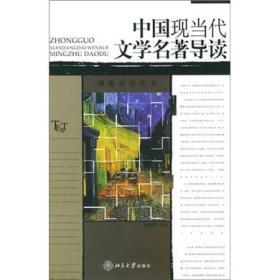 中国现当代文学名著导读