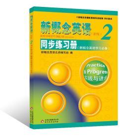 新概念英语配套辅导讲练测系列图书·新概念英语2:同步练习册(新概念英语学习必备)(新版)