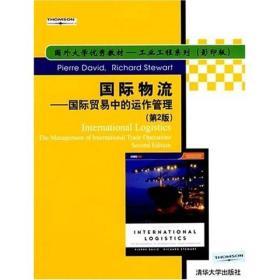 9787302157175/国际物流~国际贸易中的运作管理(第二版)