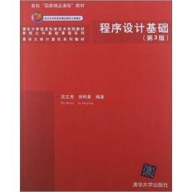 清华大学信息科学技术学院教材·学院公共基础课程系列:程序设计基础(第3版)
