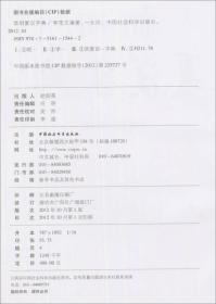 简明夏汉字典