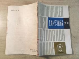 上海人学习普通话手册(馆藏)正版原版
