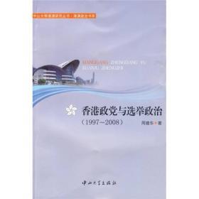 香港政党与选举政治(1997~2008)