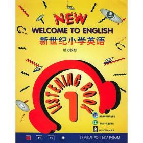 新世纪小学英语(1)(听力教材)