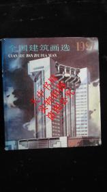 1988年版:全国建筑画选 1987年