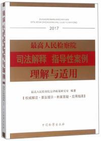 最高人民检察院司法解释 指导性案例理解与适用(2017)