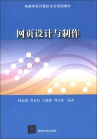 网页设计与制作赵旭霞清华大学出版社9787302310228