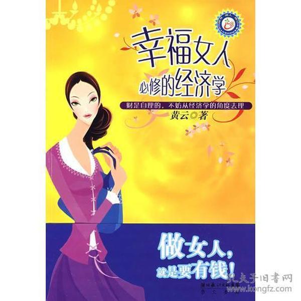 阅书·阅人·阅己:幸福女人必修的经济学