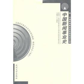 中国新闻事业史丁淦林武汉大学出版社9787307030695