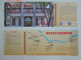 重庆红岩文化景区参观纪念门票——桂园
