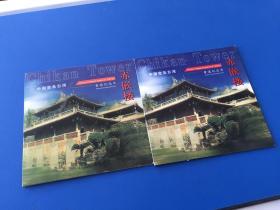 宝岛台湾一赤嵌楼普通纪念币【2枚合售】